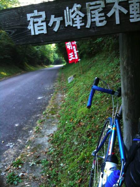 20090926shukugamine.jpg