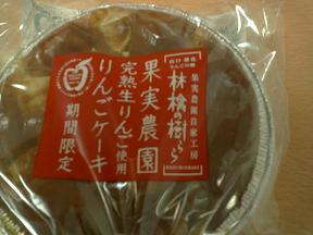 りんごケーキ①