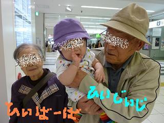 鹿児島ひいじいじ・ひいばあば