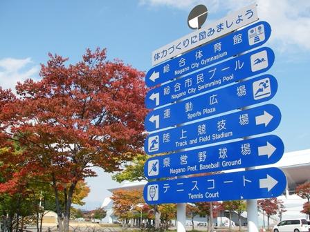 長野運動公園1