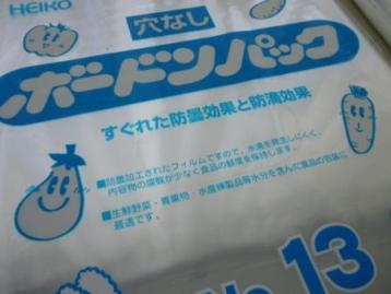 P1060718ごぼう袋