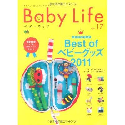 babylife17