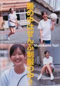 murakami yuri10