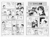 メイキング スケバン刑事3