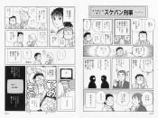 メイキング スケバン刑事1