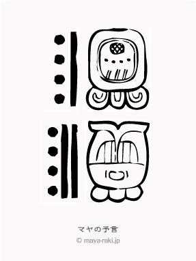 maya-reki.jpg