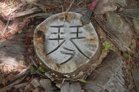 ①山道13