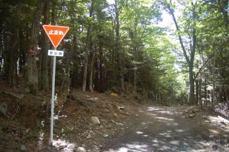 ①山道14