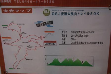 安達太良山トレイル50K1