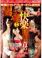 男魂快楽地獄責め 戦慄のマルチプル・オーガズム研究所 第三巻 Shinobu 沢田珠里