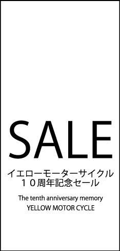 20100831sale.jpg