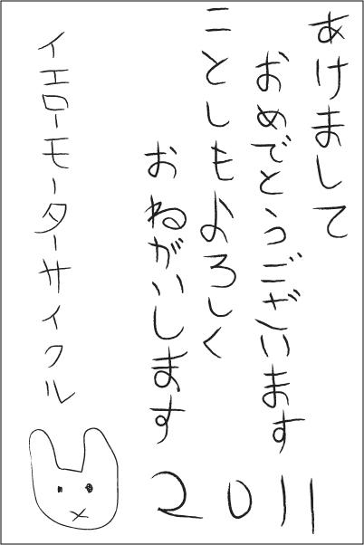 20110104nen.jpg