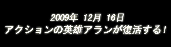 120091125アラン (5)