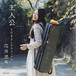 Syujinko Yuki Hanai