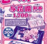 gsale_2010_yokaro_newyearver.jpg