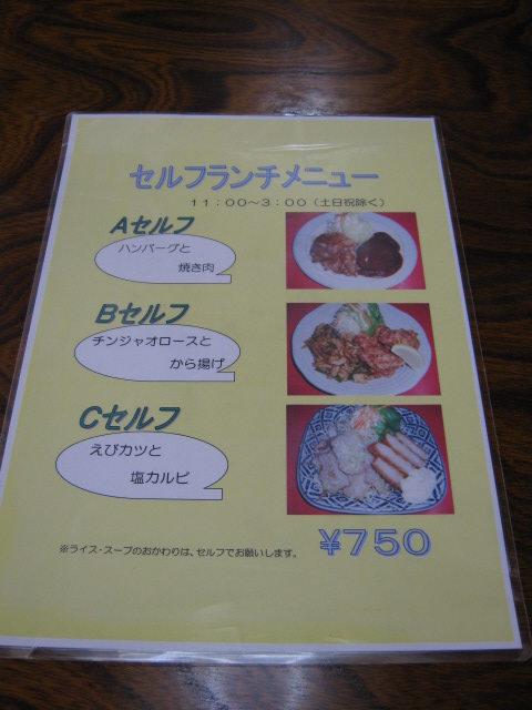 金子屋メニュー091013b