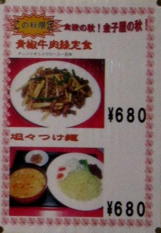 金子屋メニュー091013c