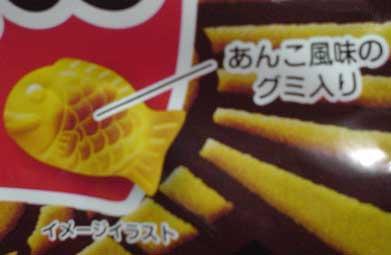 たい焼き1