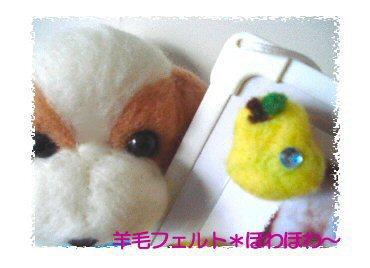 梨のマグネット2