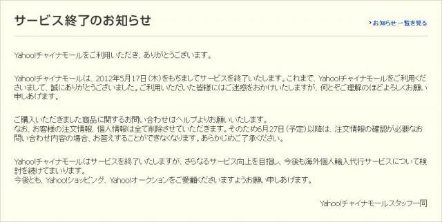 yahoochina.jpg