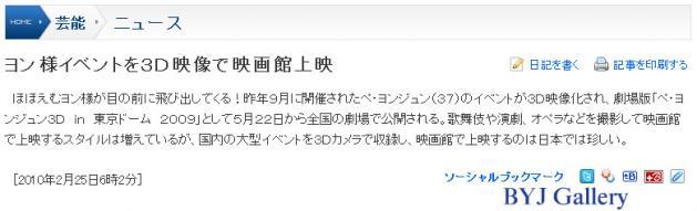 100225NikkanSports.jpg