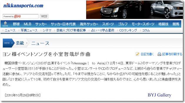 nikkan_10_10_29jpg_20101029141149.jpg