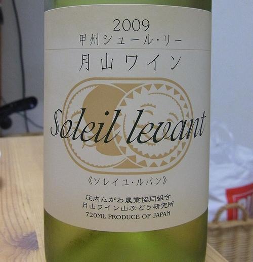 月山ワイン-ソレイユルバン