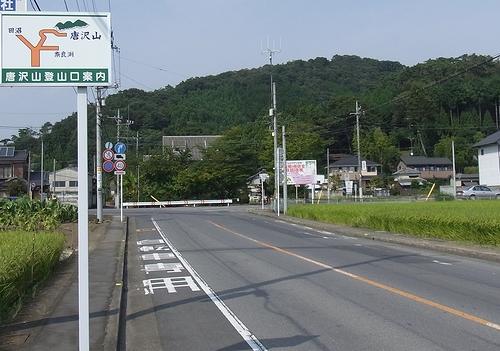 唐沢山~梅林公園-奈良渕