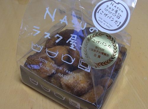 NASUのラスク屋さん-こげパンだ