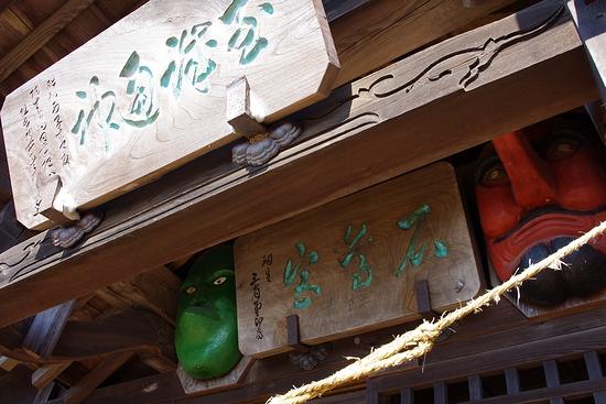 深高石尊山-石尊山神社