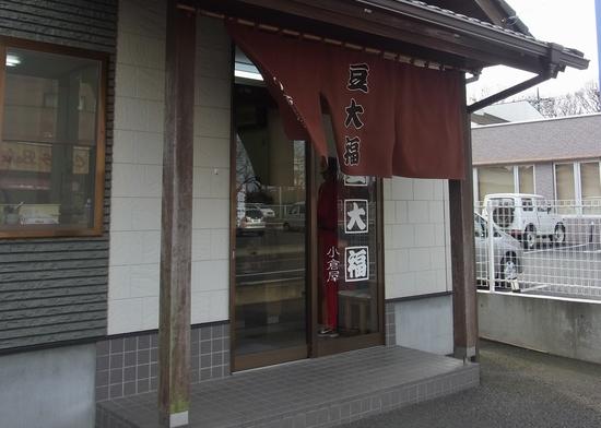 小倉屋-外観