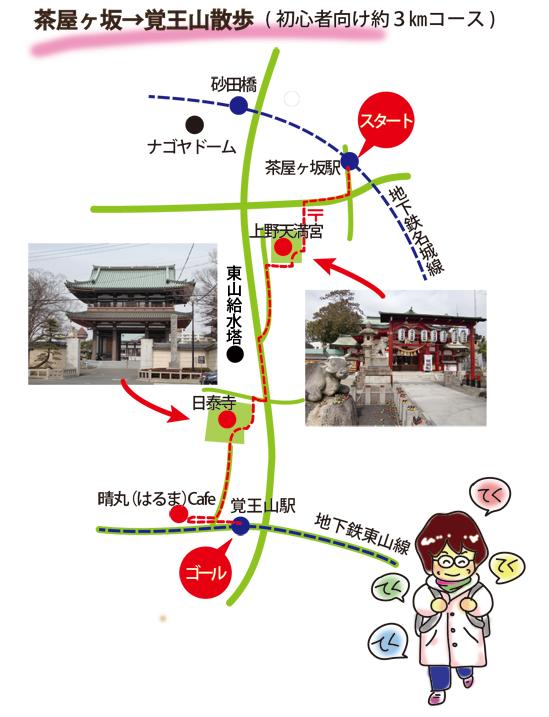 覚王山散歩