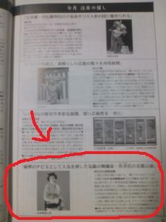 月刊京都中身