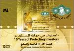 UAE:投資家保護の10年