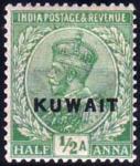 クウェート1番切手