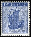 琉球・1次50銭(白紙)