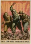 三国の兵士