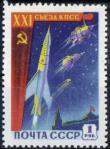 ソ連・1959年党大会