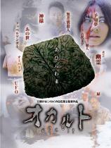 オカルト [DVD]