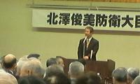 北沢防衛大臣就任祝賀会H211212