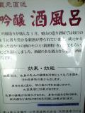 100119栗山酒風呂1