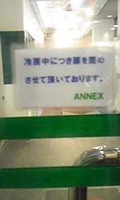 東急ハンズANNEXにて