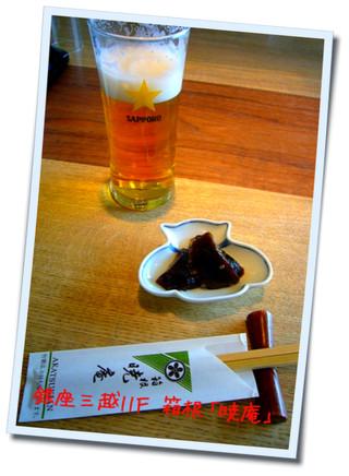 暁庵ビール