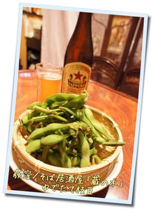 蔵の木 枝豆