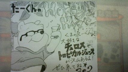 たっくんのHONEY HUNT 学祭出店カット.jpg