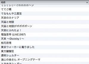 iTunes-soto02.jpg