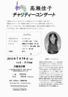 2012_01_14_takase_yoshiko_s.jpg