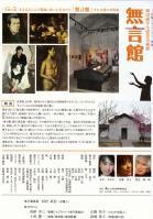 mugonkantakatsuki02.jpg