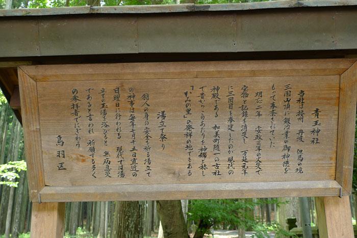あおたま 神社 兵庫