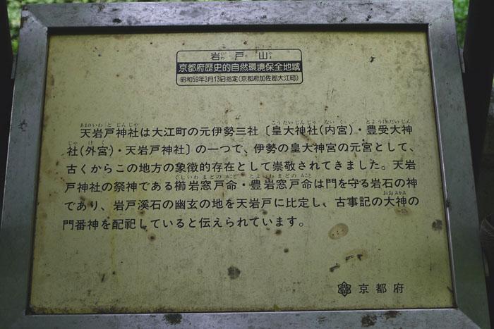 元伊勢 内宮 岩戸山